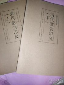 印风系列:清代徽派印风(上下)