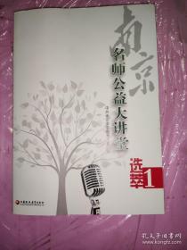 南京名师公益大讲堂 选萃1