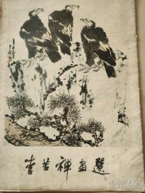 李苦禅画选 8开活页16幅 全 1980年一版一印