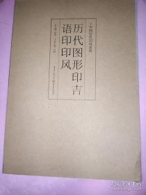 印风系列:历代图形印吉语印印风