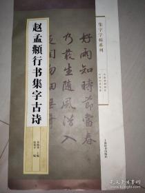 集字字帖系列·赵孟頫行书集字古诗