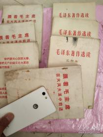 毛泽东著作选读甲种本(上下)、乙种本 跟着毛主席在大风大浪中前进(全四册) 计七册和售