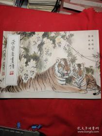 荣宝斋画谱 (326)花鸟部分