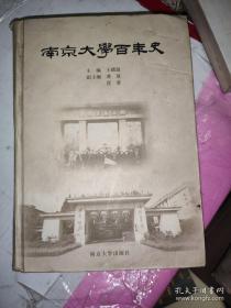 南京大学百年史