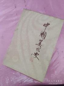 中国美术史【精装 品好】举报 作者: 出版社:  出版时间: -06 版次: 1 印刷时间: 1985-06