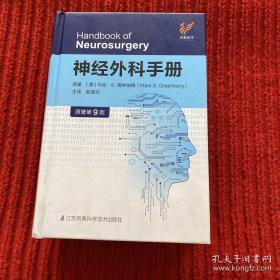 神经外科手册(原著第9版)(精)