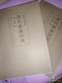 印风系列:清代浙派印风(上下两册