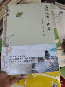 托起未来:南京(上下卷)
