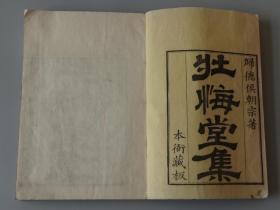 补图链接1:清侯方域【壮悔堂文集】第一册!