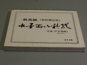 南丰教授同批老纸软卡色笺系列:日本【最高级(别抄画仙纸)水墨画的料笺】一册!80年代日本老纸!