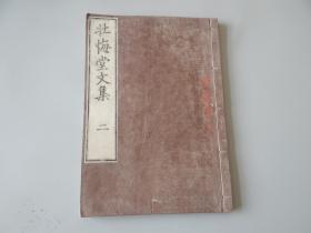补图链接2:清侯方域【壮悔堂文集】第2-4册!