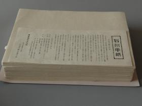 日本人间国宝无形文化财:【石州半纸】100枚!此纸是日本名纸,日本的纸谱有记载!纸中珍品!正常环境保存可寿达千年!书画等均可使用!年代约80-90年代!