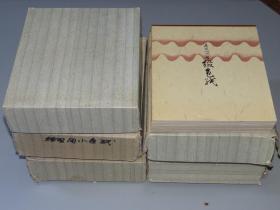 书道教授南丰同批老纸04:日本缀色笺一册,每册是五色十枚,均为金砂入!70-80年代!适合书法小品用或者小楷!别有一番风趣!