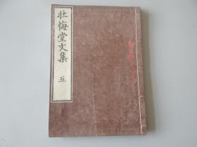 补图链接3:清侯方域【壮悔堂文集】第5-8册!