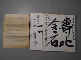 南丰教授同批老纸02:卡纸书法作品2枚!会报4张!