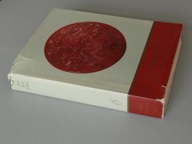 美术文献:1963年瑞士法文版《Arts de la Chine中国艺术》 布面硬精装特大开本1册 !内有大量原色高清图片,彩色照片都是单独制版粘贴上去的!数百件精美文物照片并有外国学者考证文章!集学术性欣赏性于一体!可藏可读!