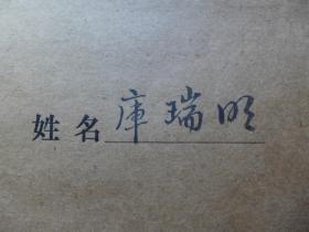 湖北新洲人物·民政局 库瑞明