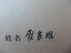 湖北新洲人物·孔埠双河副书记 霍家雄【1963、1980年照片】
