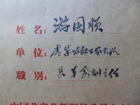 湖北新洲人物·县革委会副主仛 游国顺