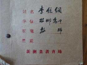 湖北新洲人物:双柳高中教师·李统纲