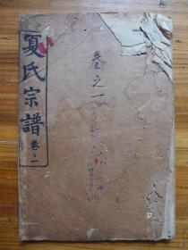 夏氏二修宗谱卷之一 黄麻开派总系,始祖柏