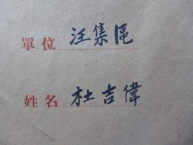 湖北新洲人物·汪集区 杜吉伟【1963年照片】