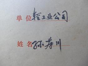 湖北新洲人物·轻工业公司 孙寿川【1953年照片】