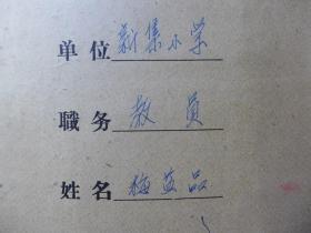 湖北新洲人物·文教局梅益品【1955、1963年照片】