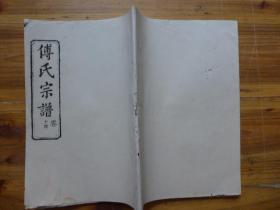 傅氏宗谱卷之十四 元佑公存字世系