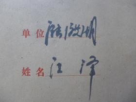 湖北新洲人物·涨渡湖农场汪泽【1964年照片】