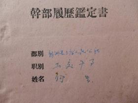 湖北新洲人物·冶金粉末厂 何生【有1954、1963年照片】