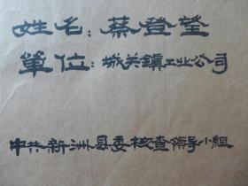 湖北新洲人物·城关镇工业公司 蔡登望
