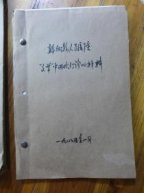 湖北新洲人物·人民医院 陈凯润
