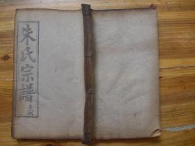 朱氏五修族谱卷之六  碧显祖分下再荣公子孙世系