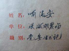 湖北新洲人物·涨渡湖农场副书记 喻德安