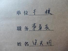 湖北新洲人物·五七干校 徐天明