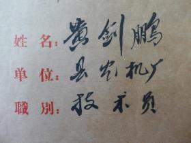 湖北新洲人物:县革委会副主任·黄剑鹏