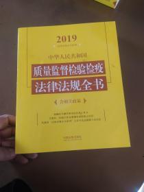 中华人民共和国质量监督检验检疫法律法规全书:含相关政策