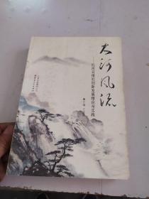 大河风流 红河日报社创新发展理论与实践