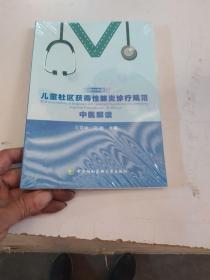 儿童社区获得性肺炎诊疗规范中医解读 未开封