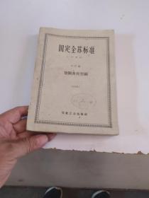 国定全苏标准(中译本)——B22组型钢及异型钢(二十八)