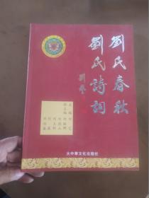刘氏春秋刘氏诗词