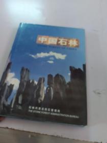 中国石林【画册】