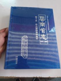 云南省志 出入境检验检疫志
