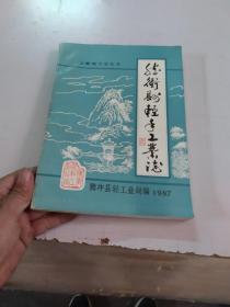 腾冲县轻手工业志