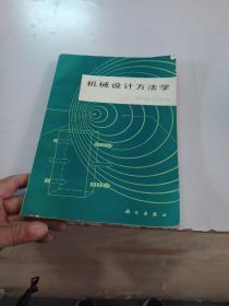 机械设计方法学