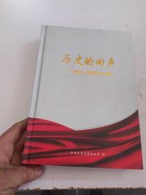 历史的回声-献给云南解放60周年【1950-2010】