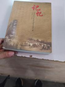 记忆中华职业学校渝校史料汇编(1938一1946)