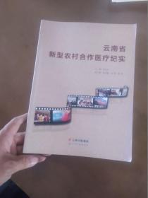 云南省新型农村合作医疗纪实