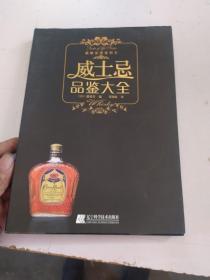威士忌品鉴大全